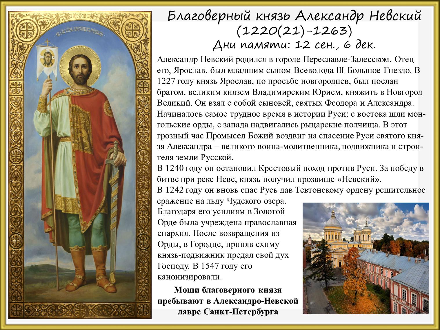 Ларус паломническая служба санкт-петербург расписание